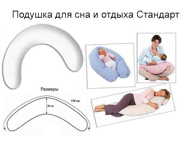 Как сшить подушку для беременной своими руками50