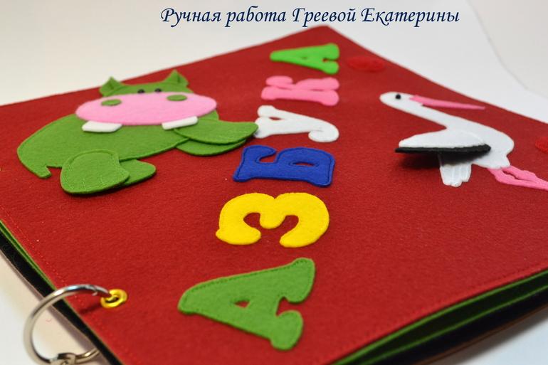 Как своими руками сделать азбуку книжку