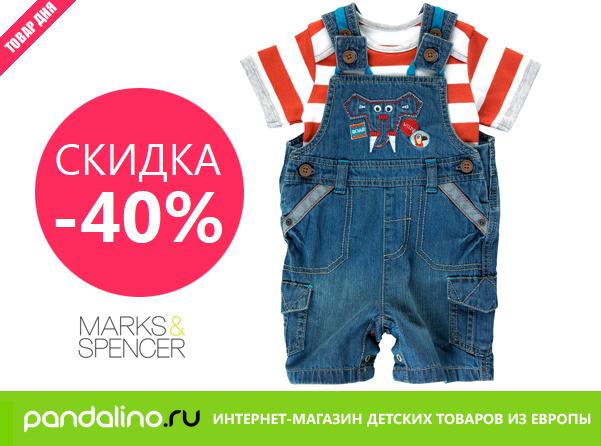 Брендовый Магазин Детская Одежда