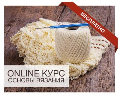 Бесплатный курс в школе Crochet Story (вязание крючком, вязание онлайн)