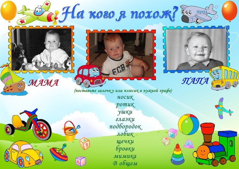 Плакат сыну на 1 год своими руками