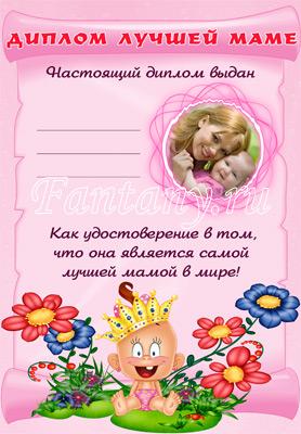 Благодарность дочке за поздравление с днем рождения фото 914