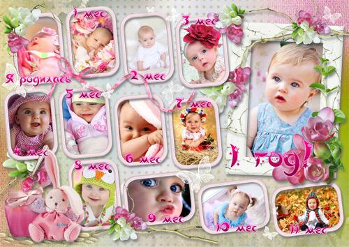 Плакат на один годик девочке своими руками