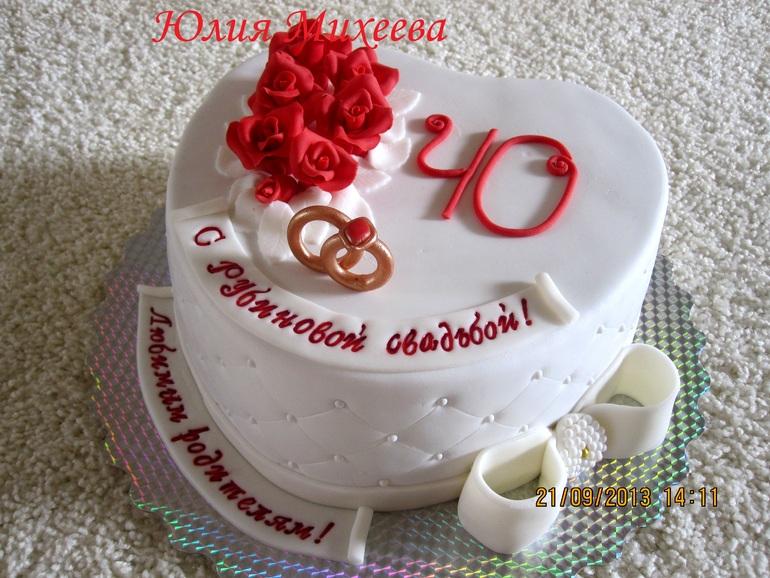 Торт к юбилею свадьбы 40 лет 63