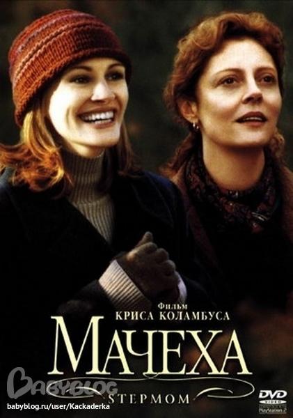 Мачеха-мой любимый фильм