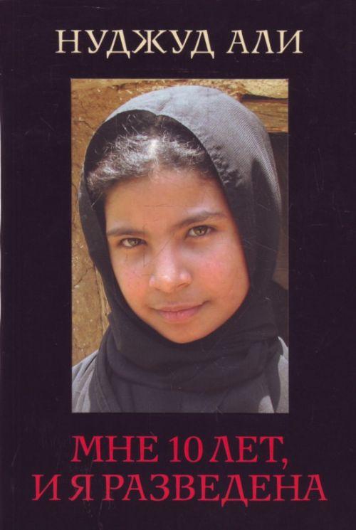 Истории мусульманских девушек