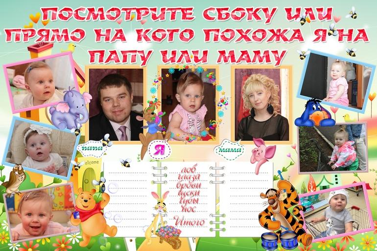 Плакат на 1 годик своими руками 80