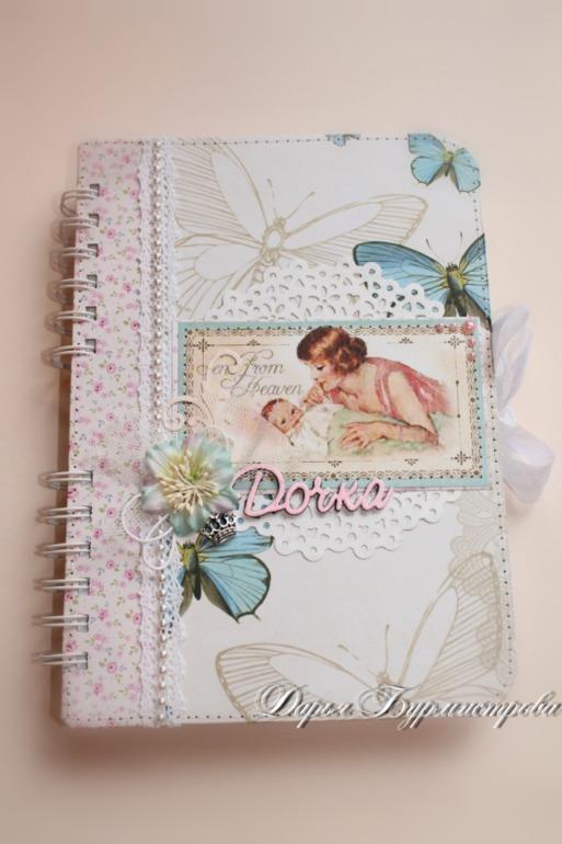 Блокнот для записей о малышке