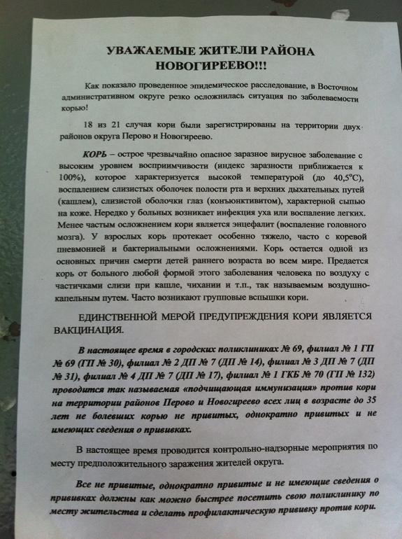 Вспышка КОРИ в Новогиреево!