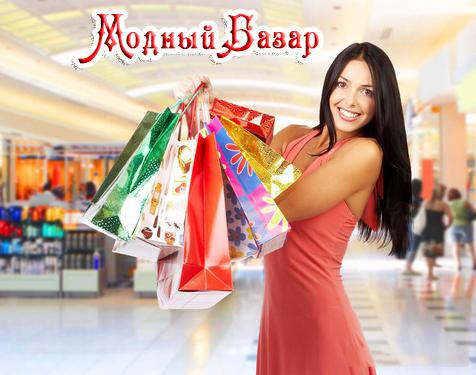 Модный  Базар  ...  СП  по  оптовым  ценам