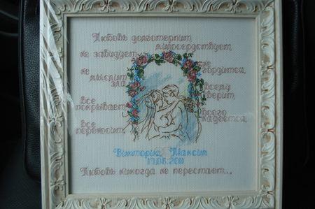 Картины в подарок с памятной надписью
