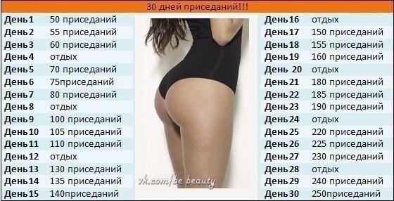 30 дней приседаний - Babyblog.ru