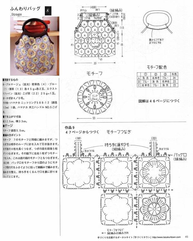 Японские журналы по вязанию крючком сумки схемы