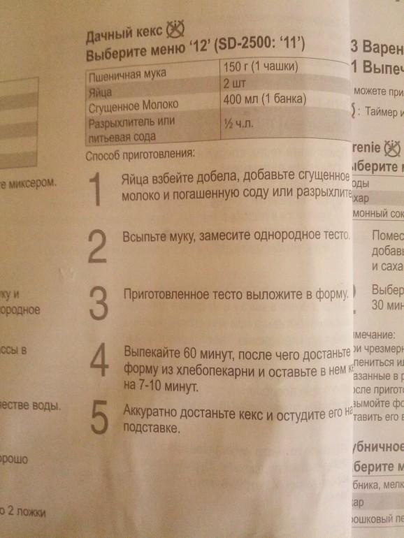 Инструкция для хлебопечки панасоник 2502