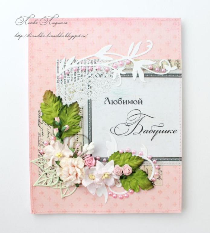 Скрапбукинг открытки на день рождения любимому 31