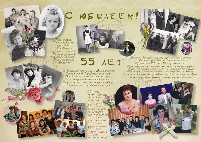 Оформление подарка на юбилей 55 женщине