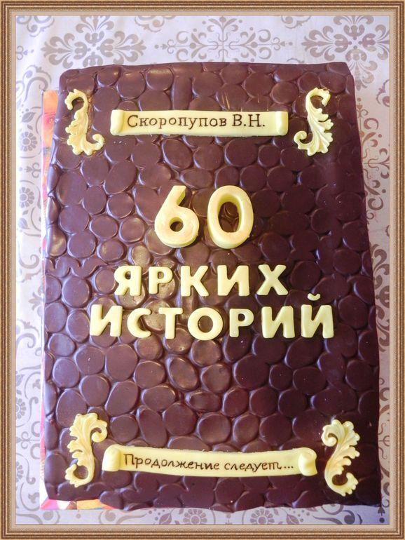 торт для папы на 60 лет фото