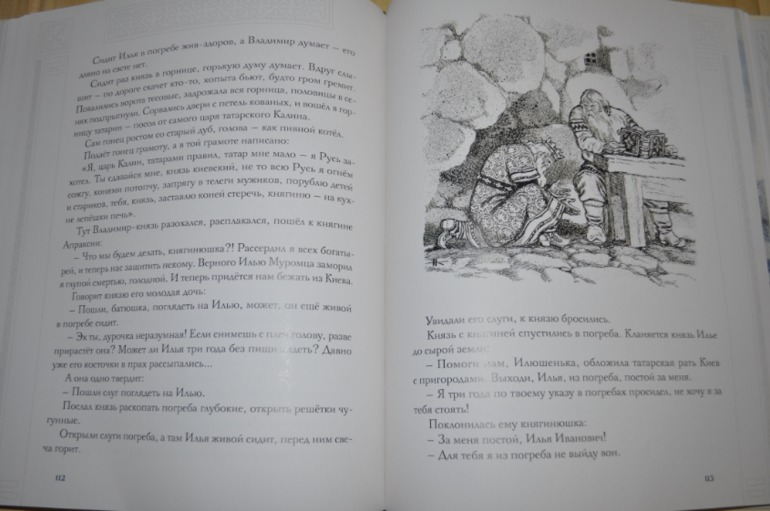 Илья Муромец. Былины