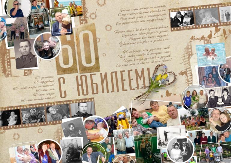 Стенгазета к юбилею 60 лет своими руками