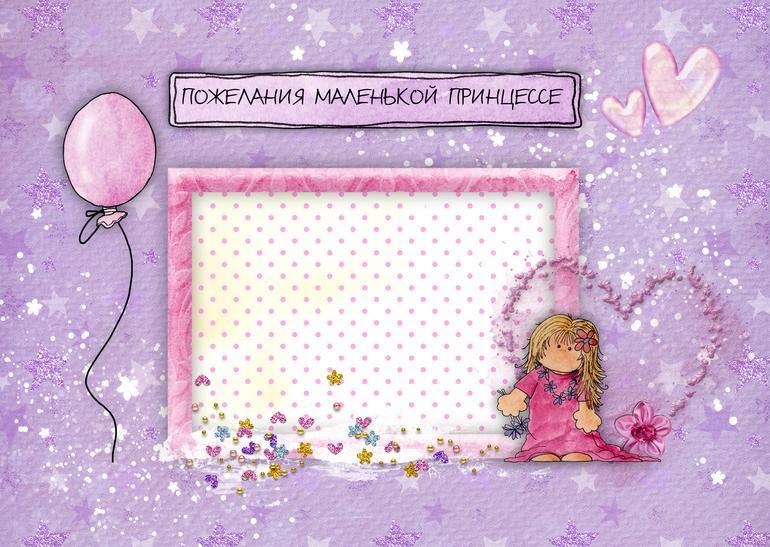 Поздравления маленькой принцессе 1 годик