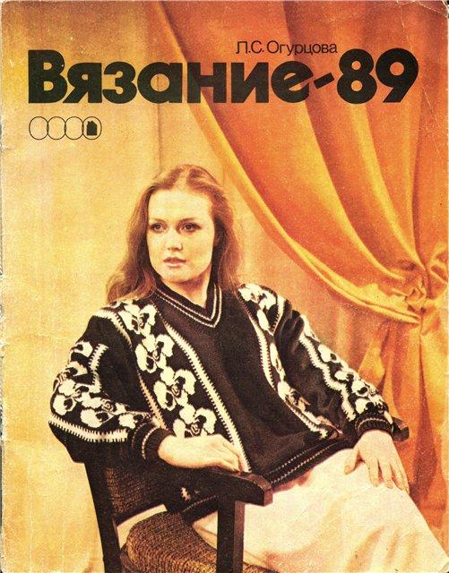 Журнал советская женщина вязание