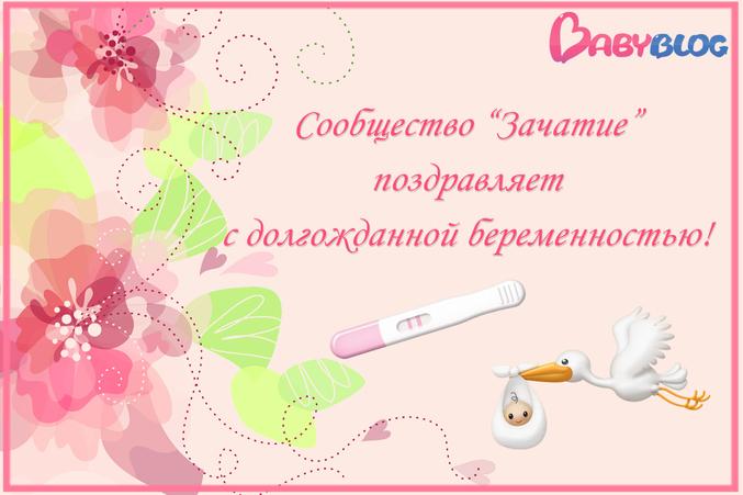 Поздравления своими словами с днем рождения беременной женщине