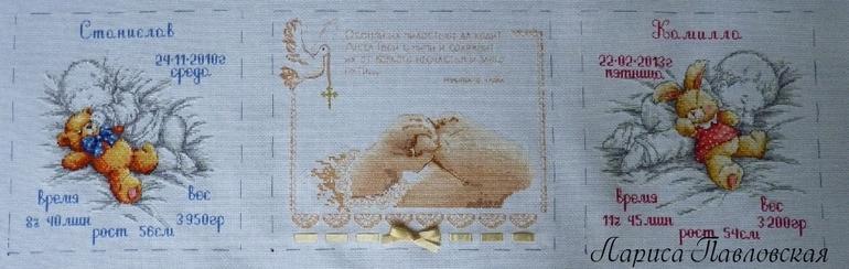Молитва о детях схема вышивки крестом