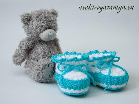 кеды пинетки вязание вязание