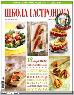 журналы по кулинарии вкусно и легко