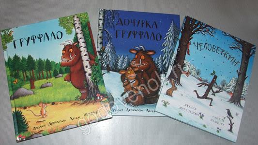 Книги Джулии Дональдсон