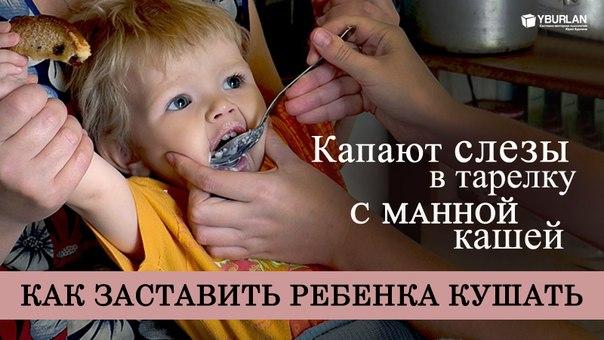 Ребенок 3 года не хочет есть что делать
