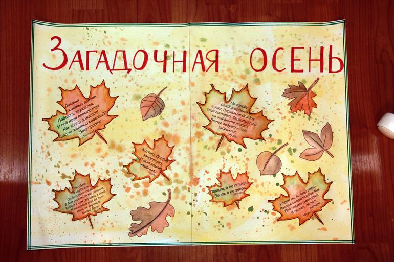 Плакат с аппликацией своими руками. Осень. Мастер 67