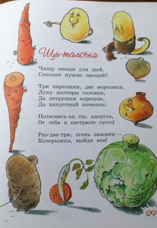 Скачать песню про морковку и капусту