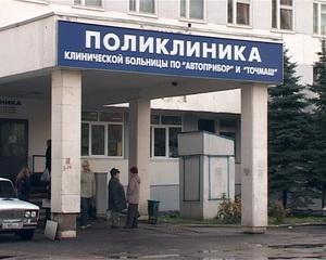Поликлиника и консультация в Добром