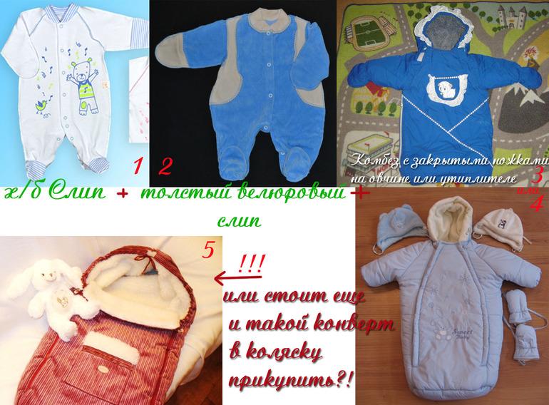 Во что одевать новорожденного в поликлинику