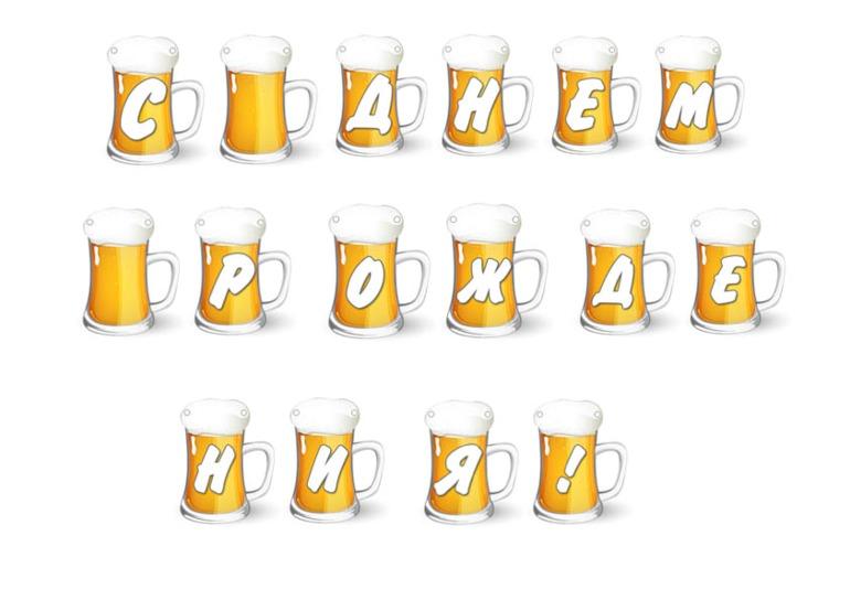 картинки с днём рождения пиво