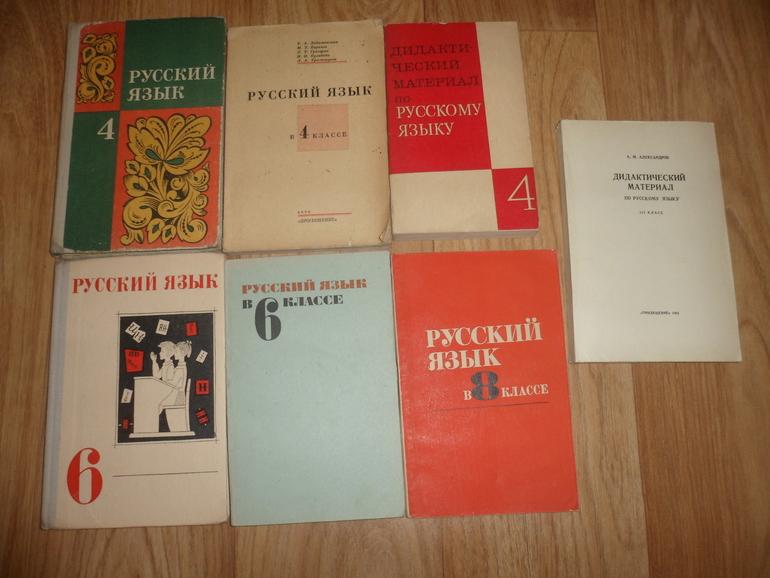 Советский учебник русского языка 7 класс