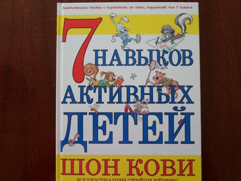 """Стивена Кови """" 7 навыков"""