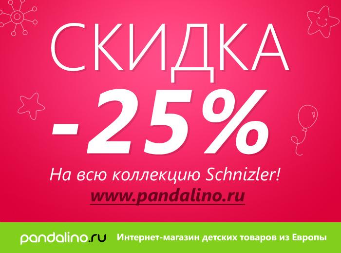 25% СКИДКА! На всю коллекцию фирмы Schnizler !
