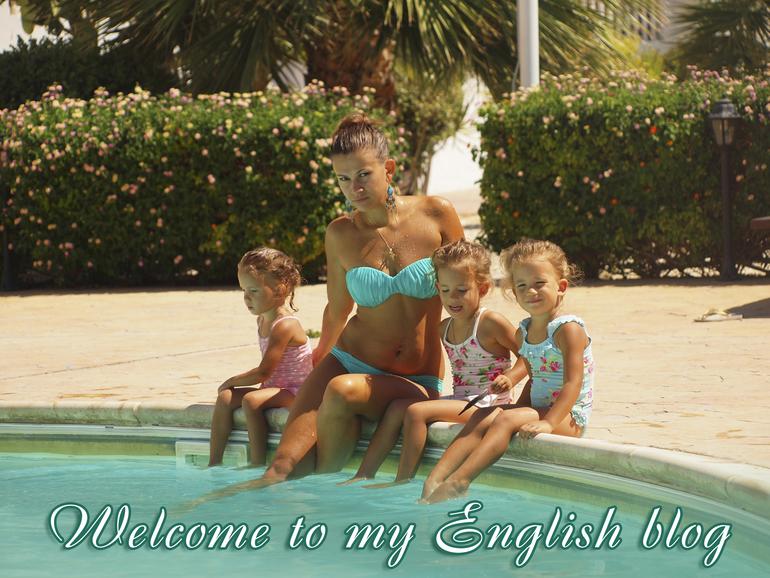 Мой новый блог на английском http://triplets-family.blogspot.com/
