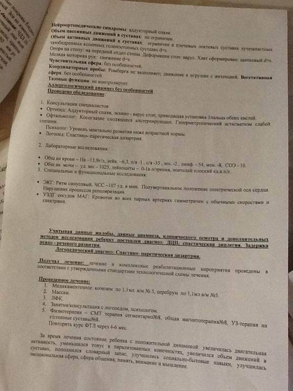 Помогите с лечением!!!!