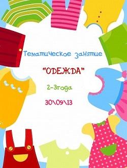 Флешмоб ОДЕЖДА 2-3