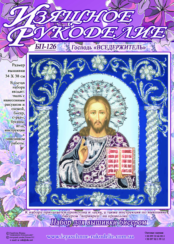 СП наборов икон и картин