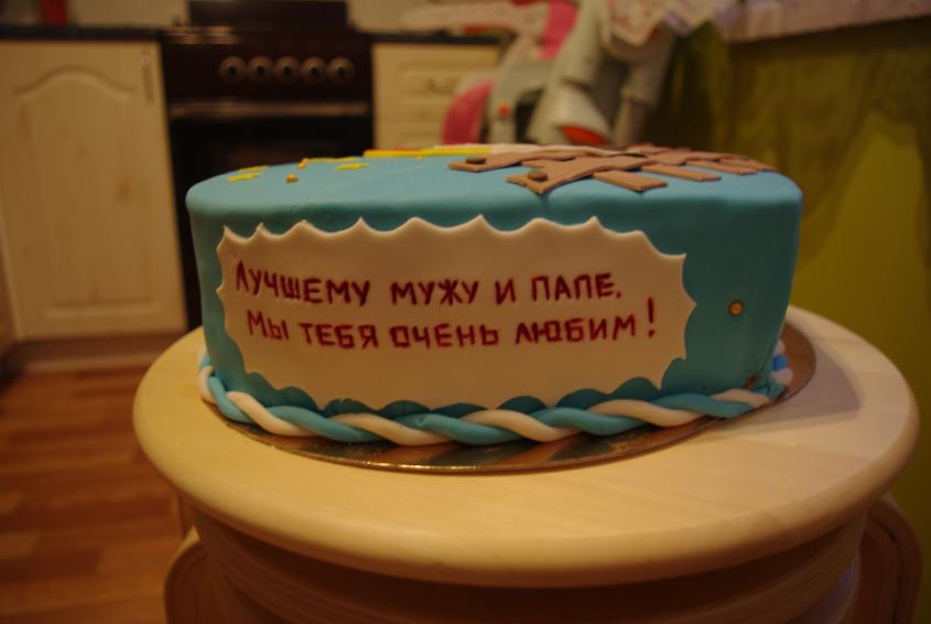 Прикольные надписи на торте с днем рождения мужу