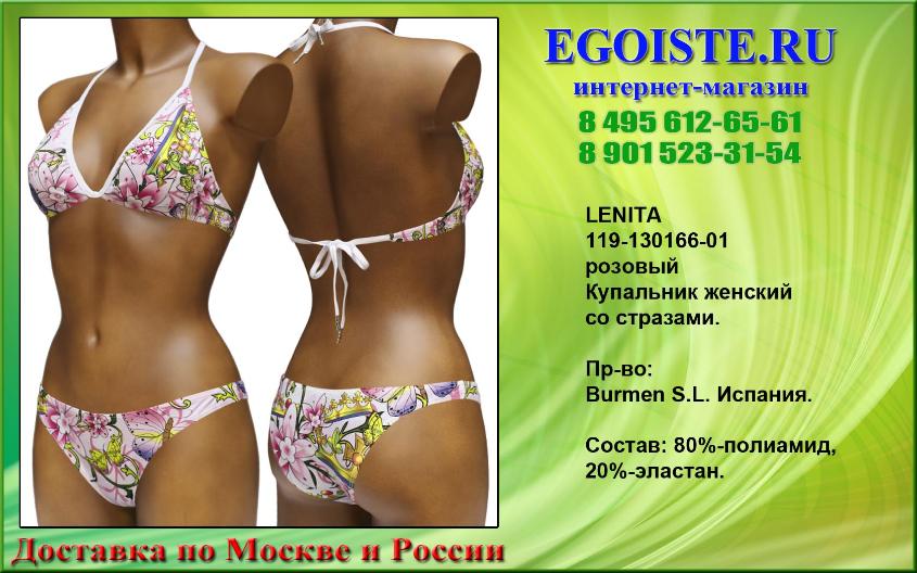 Интернет Магазин Купальников В Москве