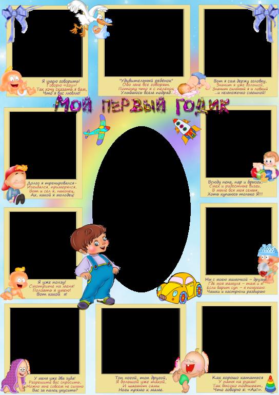 Шаблоны Плакатов На 1 Годик Скачать Бесплатно - фото 5