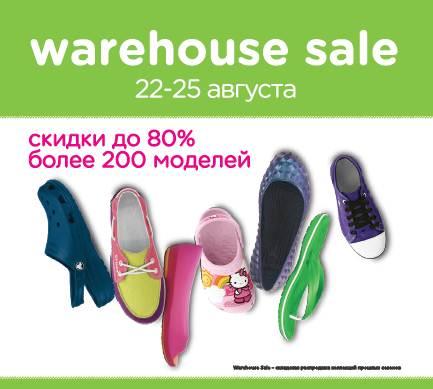 Crocs Интернет Магазин Распродажа