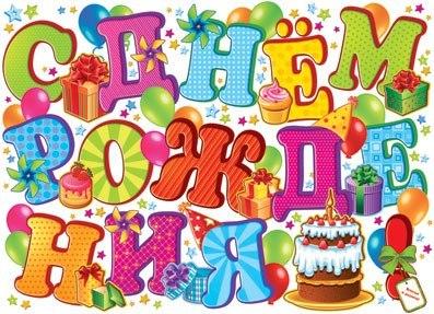 Прикольные поздравления с днем рождения онлайн