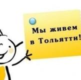 Мы живем в Тольятти