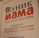 Образование для мам